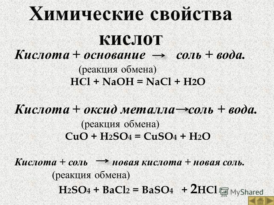 Кислота + основание соль + вода. (реакция обмена) H С l + NaOH = NaCl + H 2 O Кислота + оксид металла соль + вода. (реакция обмена) CuO + H 2 SO 4 = CuSO 4 + H 2 O Кислота + соль новая кислота + новая соль. (реакция обмена) H 2 SO 4 + BaCl 2 = BaSO 4