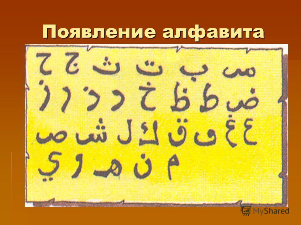 Появление алфавита