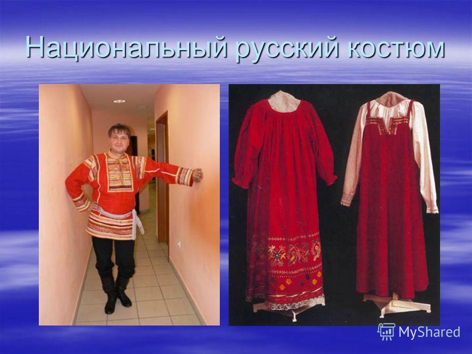 Национальные Костюмы Народов России Презентация