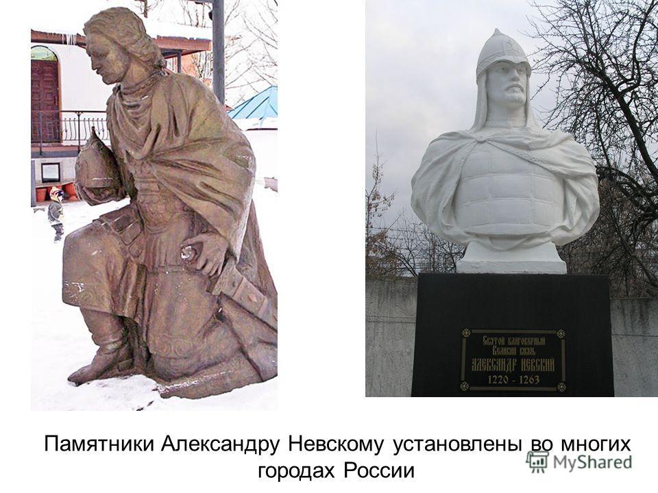 Памятники Александру Невскому установлены во многих городах России