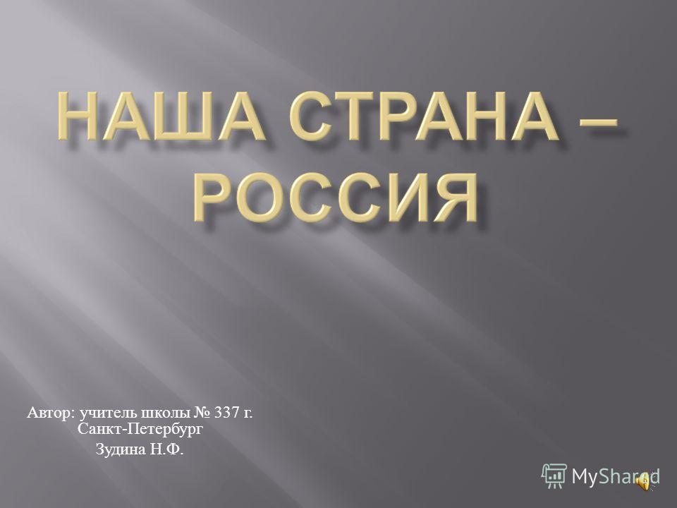 Автор : учитель школы 337 г. Санкт - Петербург Зудина Н. Ф.