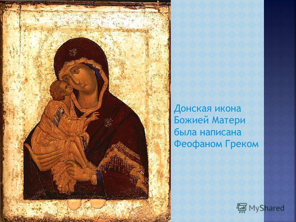 Донская икона Божией Матери была написана Феофаном Греком