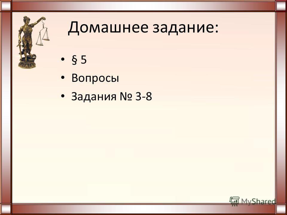 Домашнее задание: § 5 Вопросы Задания 3-8