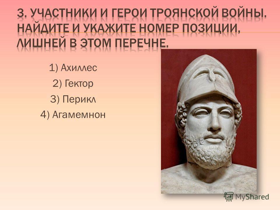 1) Ахиллес 2) Гектор 3) Перикл 4) Агамемнон