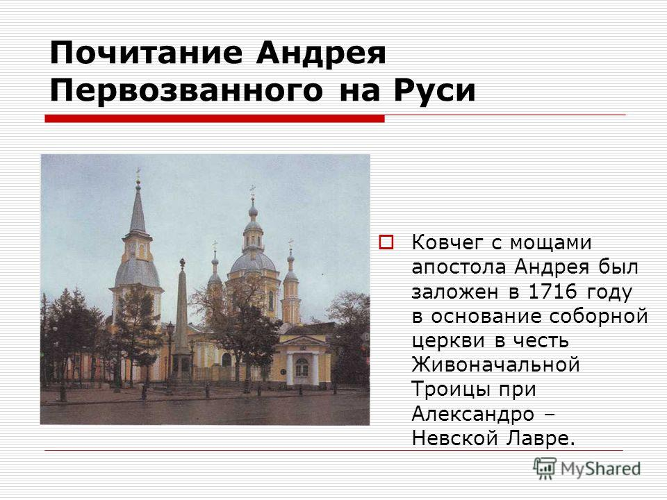 Почитание Андрея Первозванного на Руси Ковчег с мощами апостола Андрея был заложен в 1716 году в основание соборной церкви в честь Живоначальной Троицы при Александро – Невской Лавре.