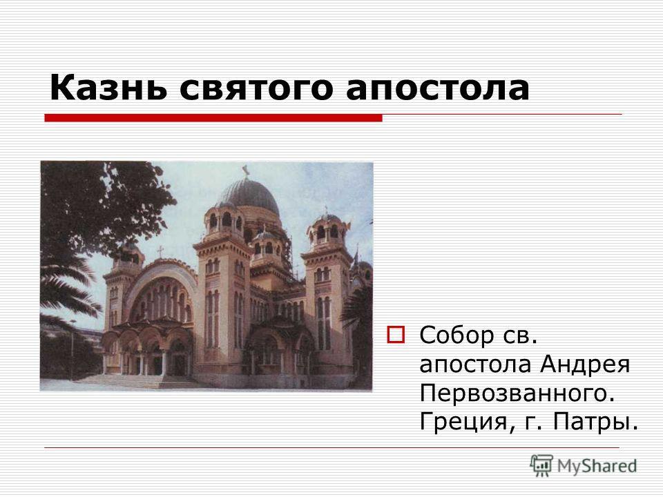 Казнь святого апостола Собор св. апостола Андрея Первозванного. Греция, г. Патры.
