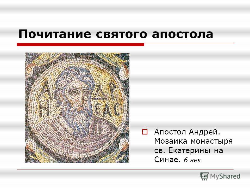 Почитание святого апостола Апостол Андрей. Мозаика монастыря св. Екатерины на Синае. 6 век