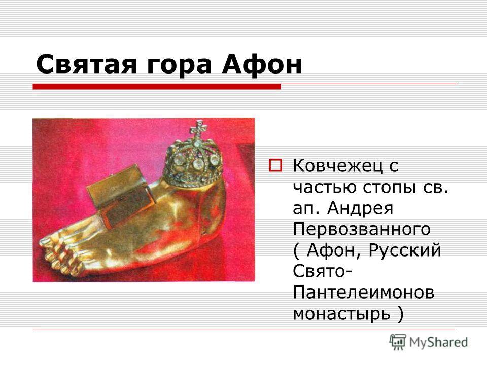 Святая гора Афон Ковчежец с частью стопы св. ап. Андрея Первозванного ( Афон, Русский Свято- Пантелеимонов монастырь )
