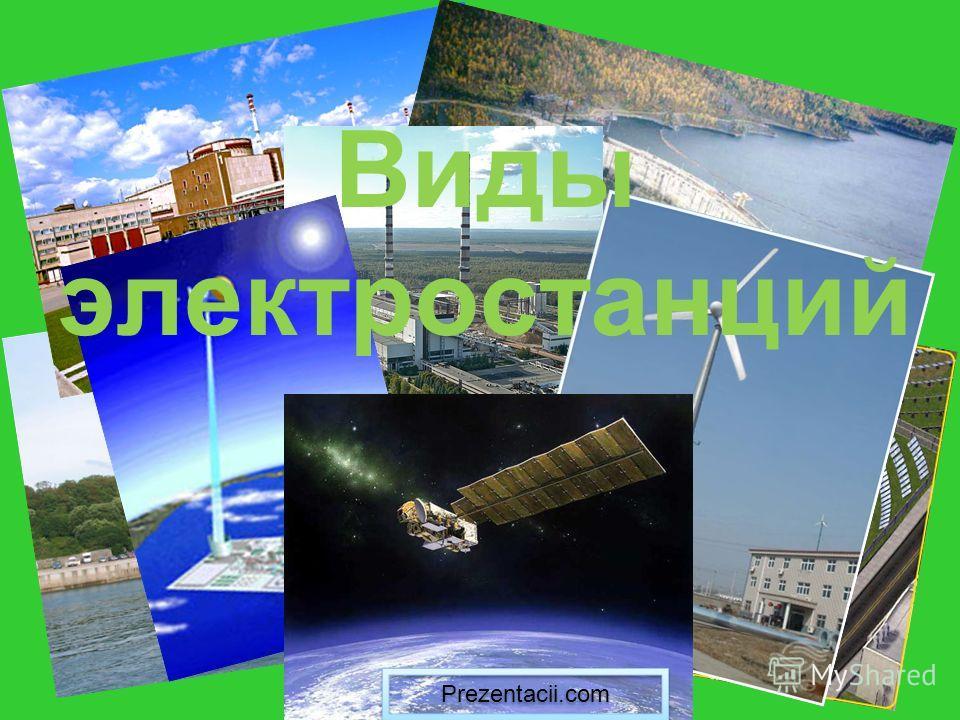 Виды электростанций Prezentacii.com