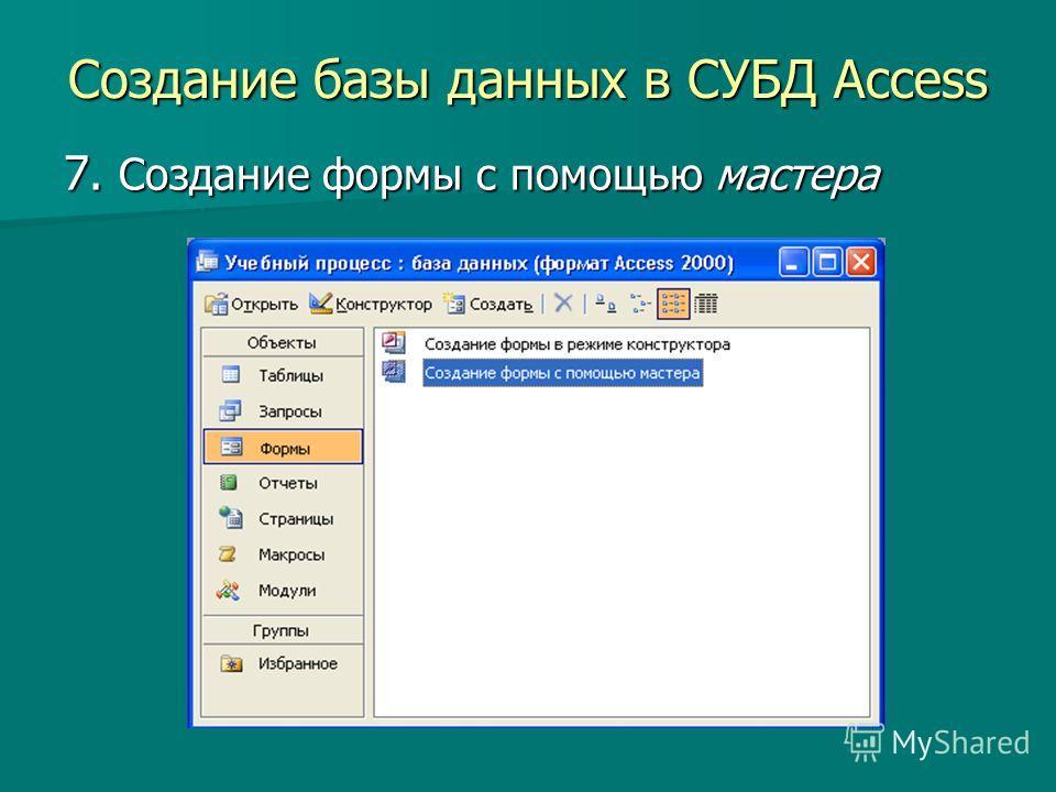 Создание базы данных в СУБД Access 7. Создание формы с помощью мастера
