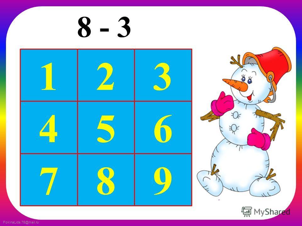 FokinaLida.75@mail.ru Дорогой друг! Помоги Снеговику угадать сказку. Для этого реши пример и выбери правильный ответ. Если ты ответишь правильно, то перейдёшь к следующему заданию. Желаю удачи!