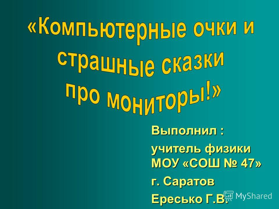 Выполнил : учитель физики МОУ «СОШ 47» г. Саратов Ересько Г.В.