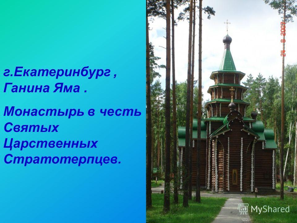 14 г.Екатеринбург, Ганина Яма. Монастырь в честь Святых Царственных Стратотерпцев.