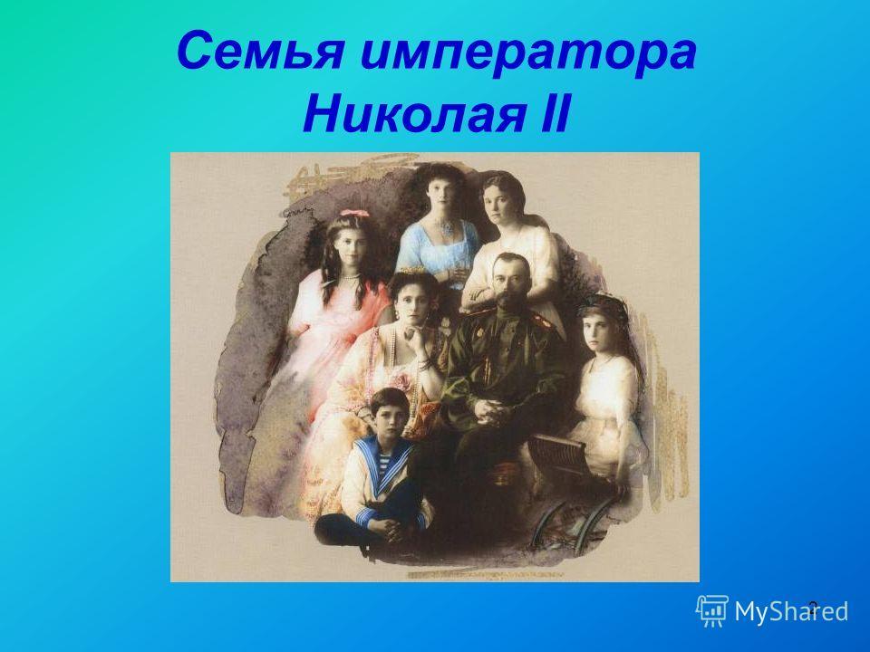 2 Семья императора Николая II