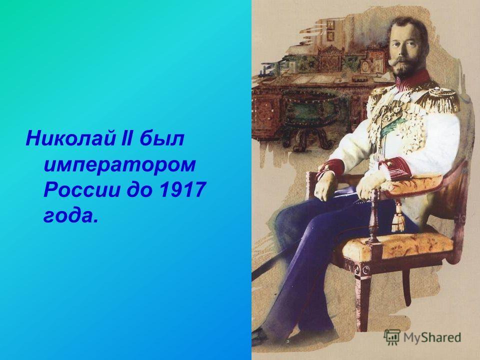 3 Николай II был императором России до 1917 года.