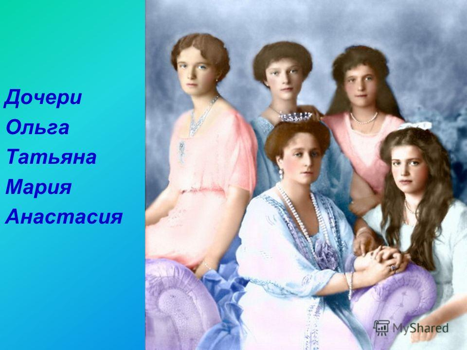 5 Дочери Ольга Татьяна Мария Анастасия