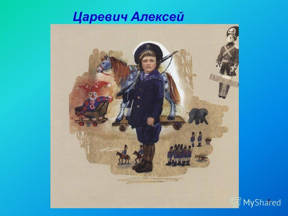 9 Царевич Алексей