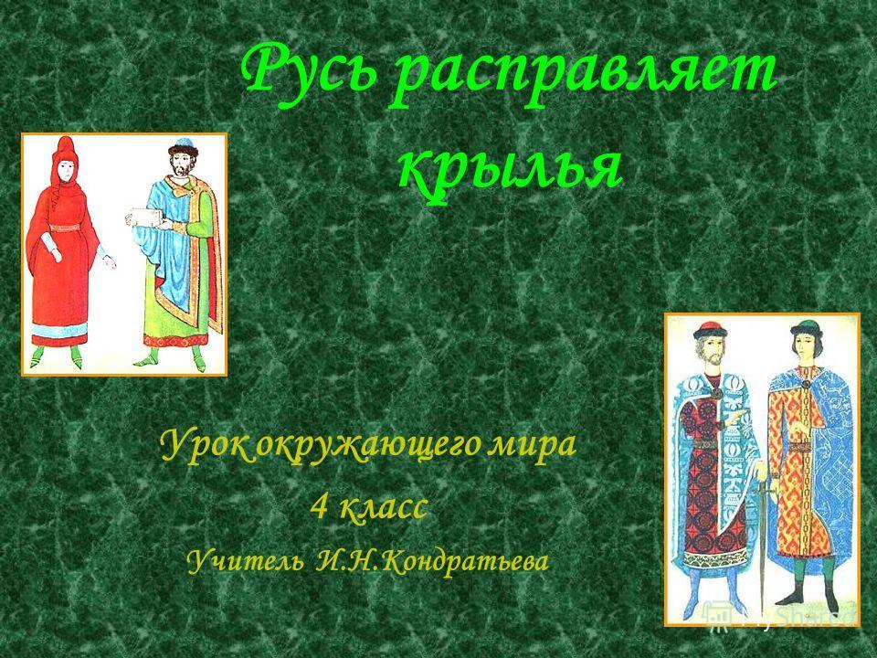 Русь расправляет крылья Урок окружающего мира 4 класс Учитель И.Н.Кондратьева