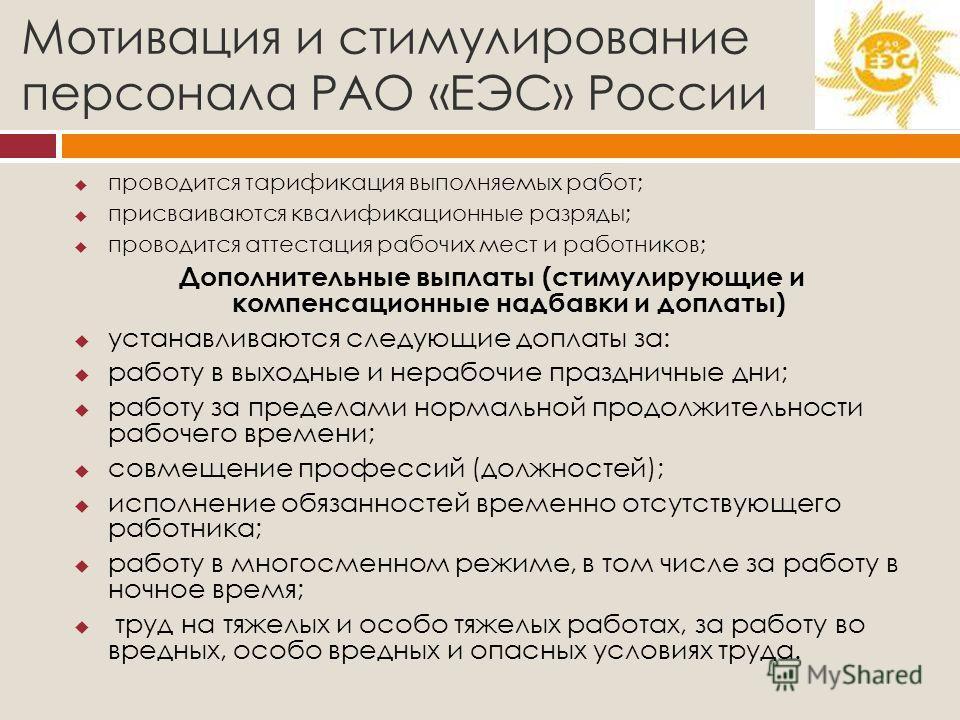 Мотивация и стимулирование персонала РАО «ЕЭС» России проводится тарификация выполняемых работ; присваиваются квалификационные разряды; проводится аттестация рабочих мест и работников; Дополнительные выплаты (стимулирующие и компенсационные надбавки