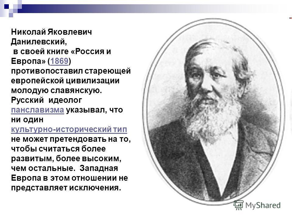 Скачать книгу данилевский россия и европа
