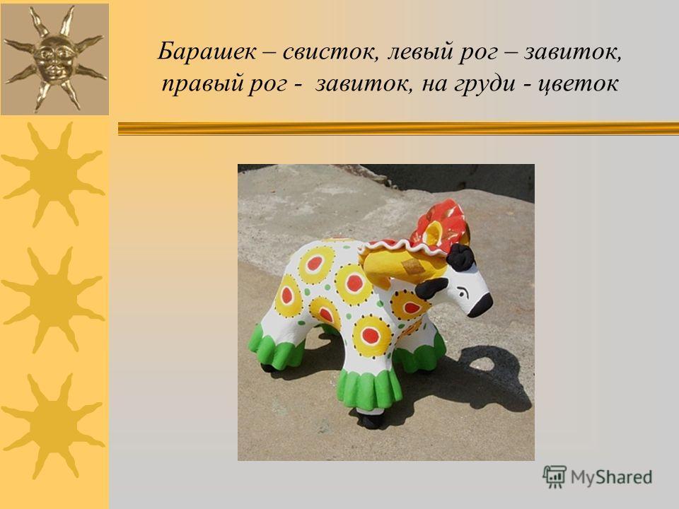 Барашек – свисток, левый рог – завиток, правый рог - завиток, на груди - цветок