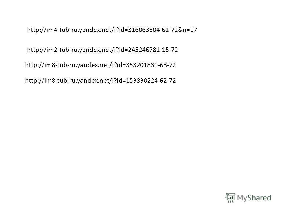 http://im4-tub-ru.yandex.net/i?id=316063504-61-72&n=17 http://im2-tub-ru.yandex.net/i?id=245246781-15-72 http://im8-tub-ru.yandex.net/i?id=353201830-68-72 http://im8-tub-ru.yandex.net/i?id=153830224-62-72