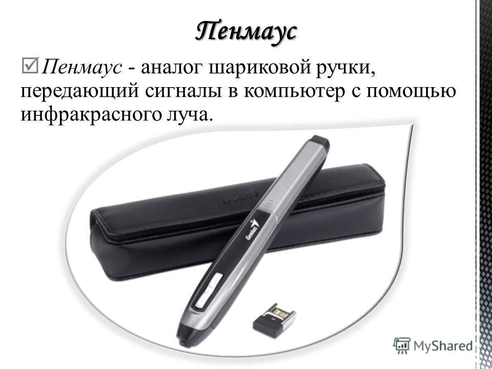 Пенмаус - аналог шариковой ручки, передающий сигналы в компьютер с помощью инфракрасного луча.
