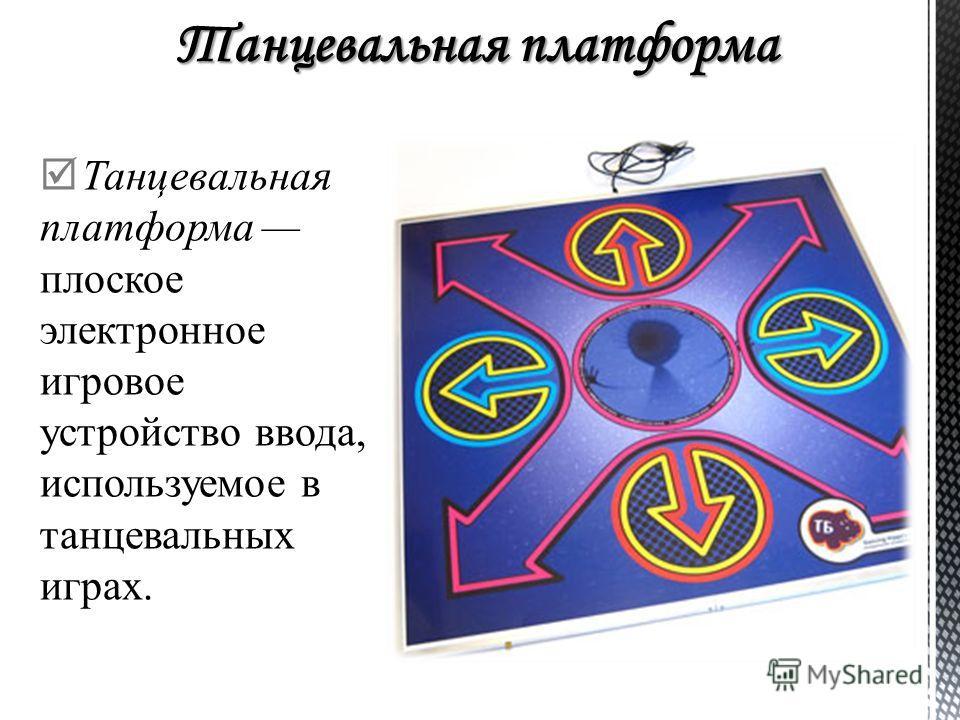 Танцевальная платформа плоское электронное игровое устройство ввода, используемое в танцевальных играх.