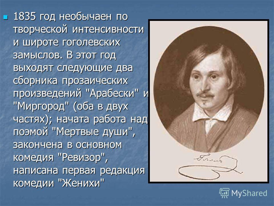 1835 год необычаен по творческой интенсивности и широте гоголевских замыслов. В этот год выходят следующие два сборника прозаических произведений