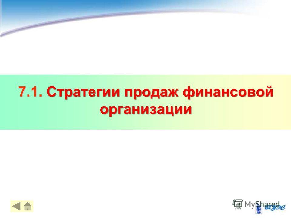 7.1. Стратегии продаж финансовой организации 44