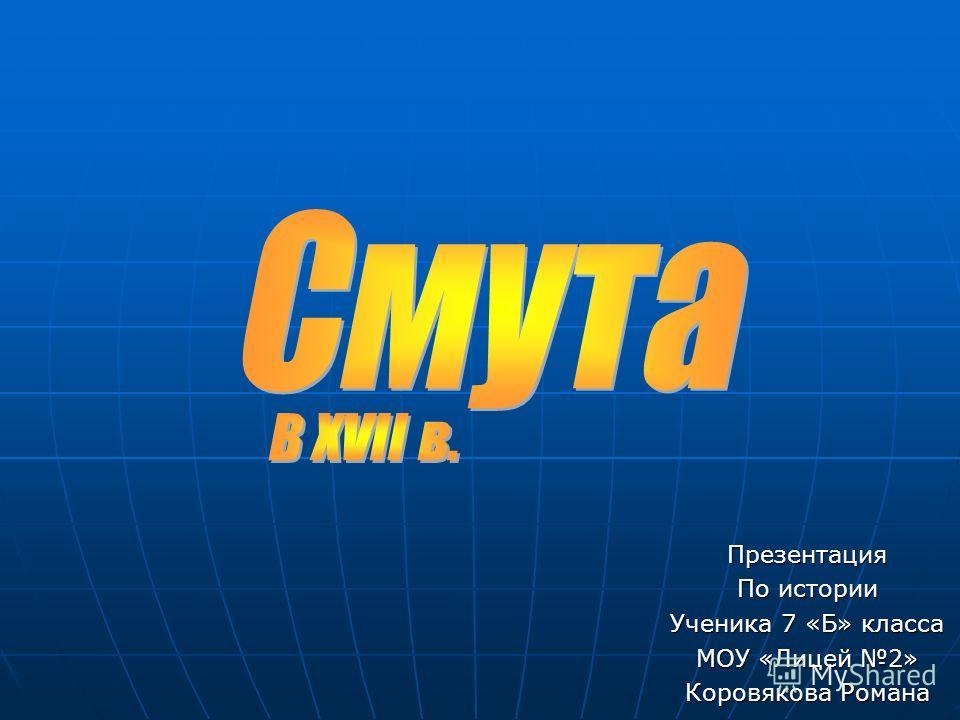 Презентация По истории Ученика 7 «Б» класса МОУ «Лицей 2» Коровякова Романа