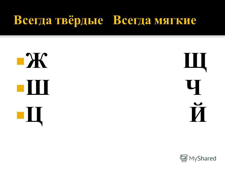Ж Щ Ш Ч Ц Й