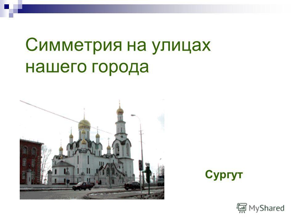 Симметрия на улицах нашего города Сургут