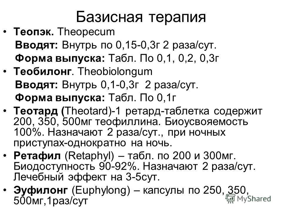 Базисная терапия Теопэк. Theopecum Вводят: Внутрь по 0,15-0,3г 2 раза/сут. Форма выпуска: Табл. По 0,1, 0,2, 0,3г Теобилонг. Theobiolongum Вводят: Внутрь 0,1-0,3г 2 раза/сут. Форма выпуска: Табл. По 0,1г Теотард (Theotard)-1 ретард-таблетка содержит