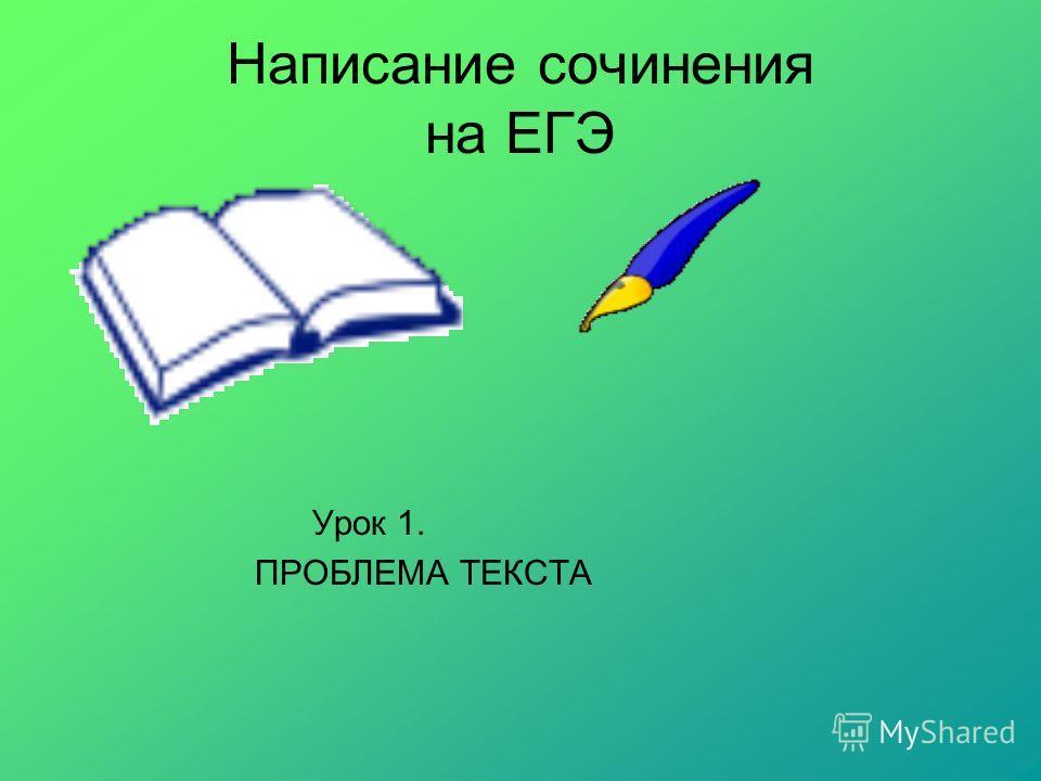 Написание сочинения на ЕГЭ Урок 1. ПРОБЛЕМА ТЕКСТА