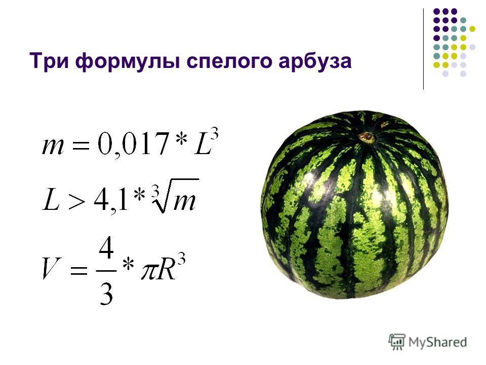 Три формулы спелого арбуза