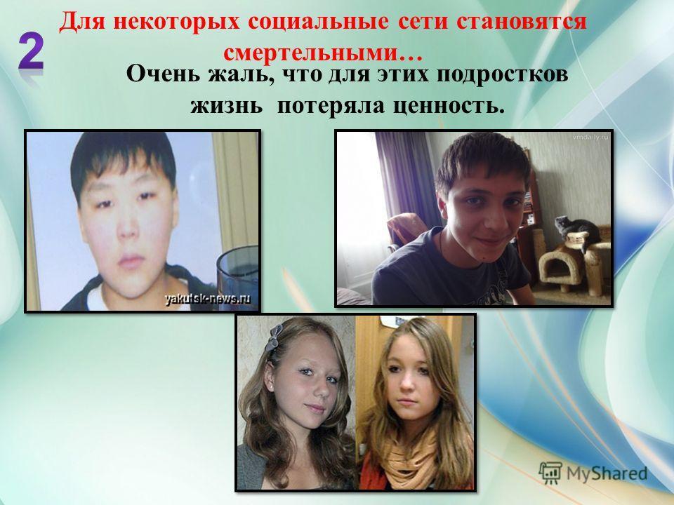 Очень жаль, что для этих подростков жизнь потеряла ценность. Для некоторых социальные сети становятся смертельными…