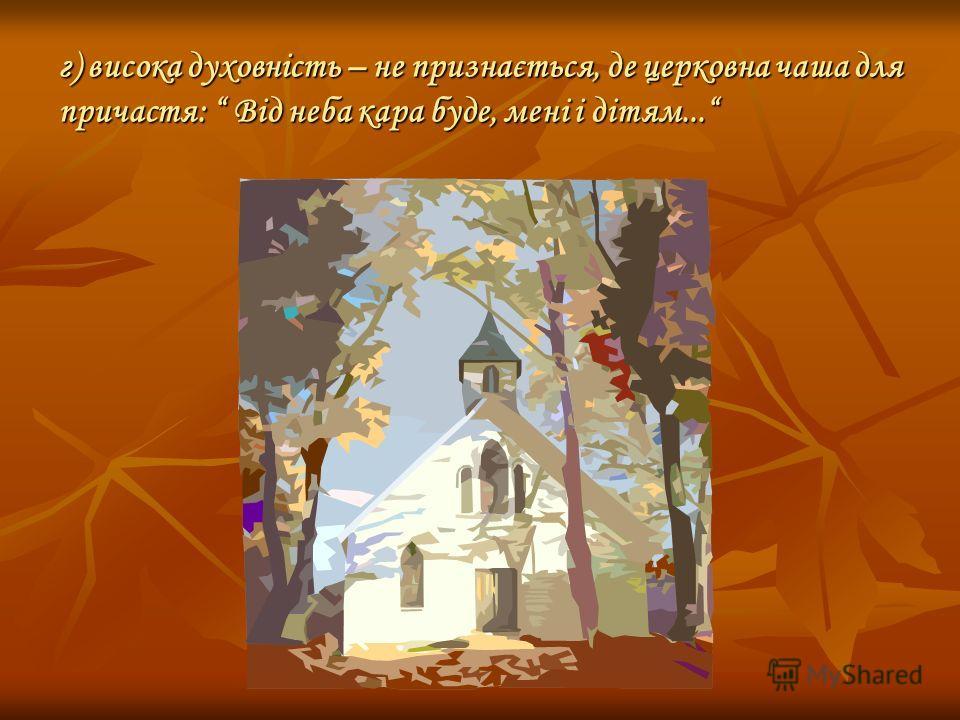 г) висока духовність – не признається, де церковна чаша для причастя: Від неба кара буде, мені і дітям...