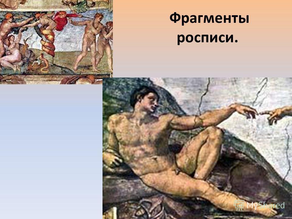 Фрагменты росписи.