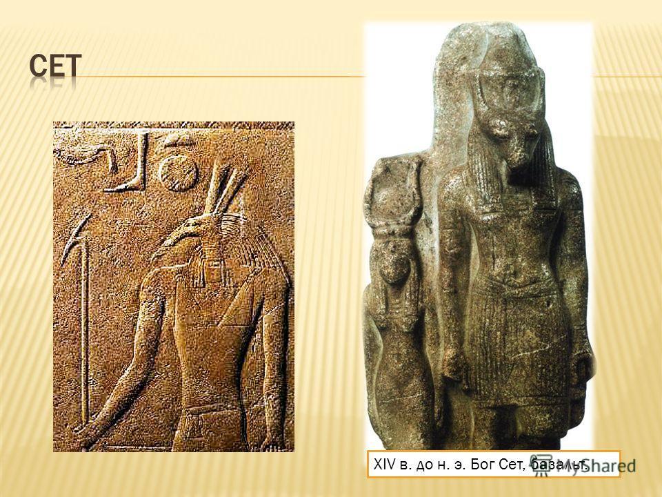 XIV в. до н. э. Бог Сет, базальт.