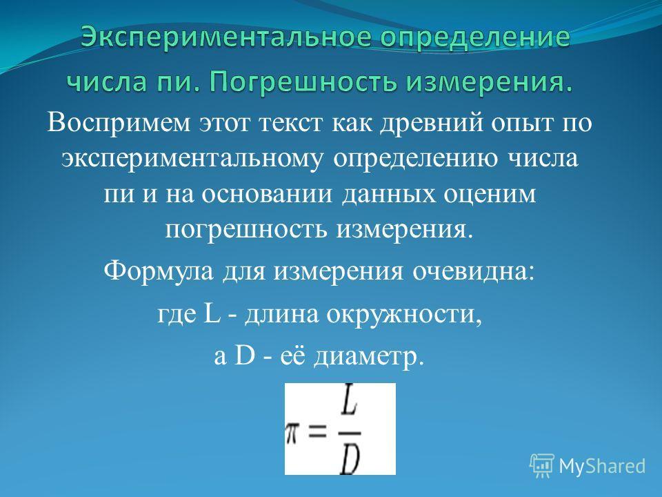 Воспримем этот текст как древний опыт по экспериментальному определению числа пи и на основании данных оценим погрешность измерения. Формула для измерения очевидна: где L - длина окружности, а D - её диаметр.