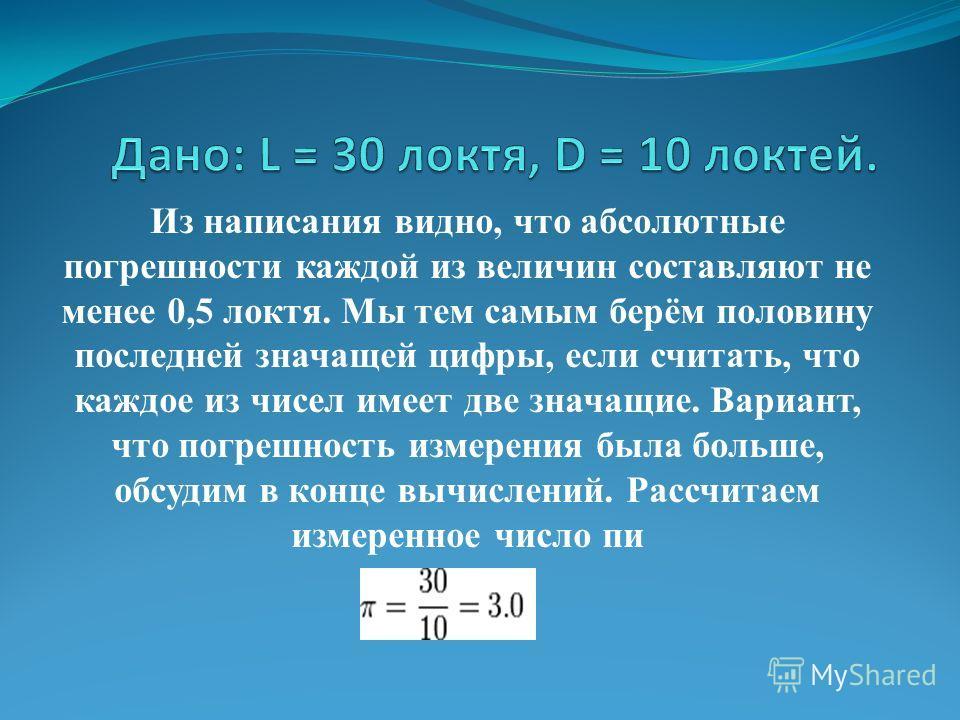 Из написания видно, что абсолютные погрешности каждой из величин составляют не менее 0,5 локтя. Мы тем самым берём половину последней значащей цифры, если считать, что каждое из чисел имеет две значащие. Вариант, что погрешность измерения была больше