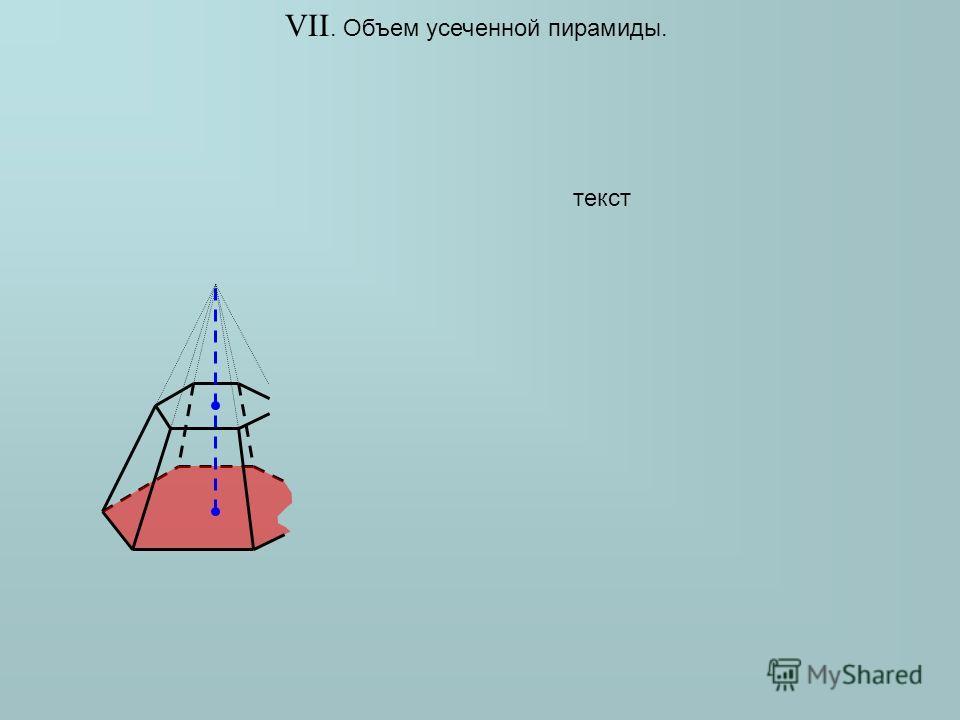 VII. Объем усеченной пирамиды. текст