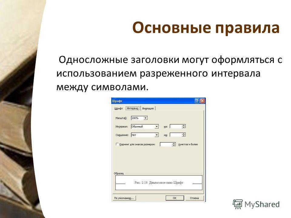Основные правила Односложные заголовки могут оформляться с использованием разреженного интервала между символами.