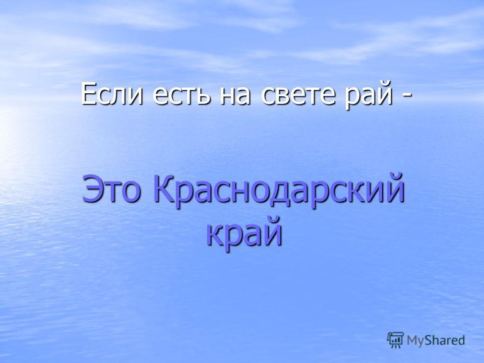 Если есть на свете рай - Это Краснодарский край