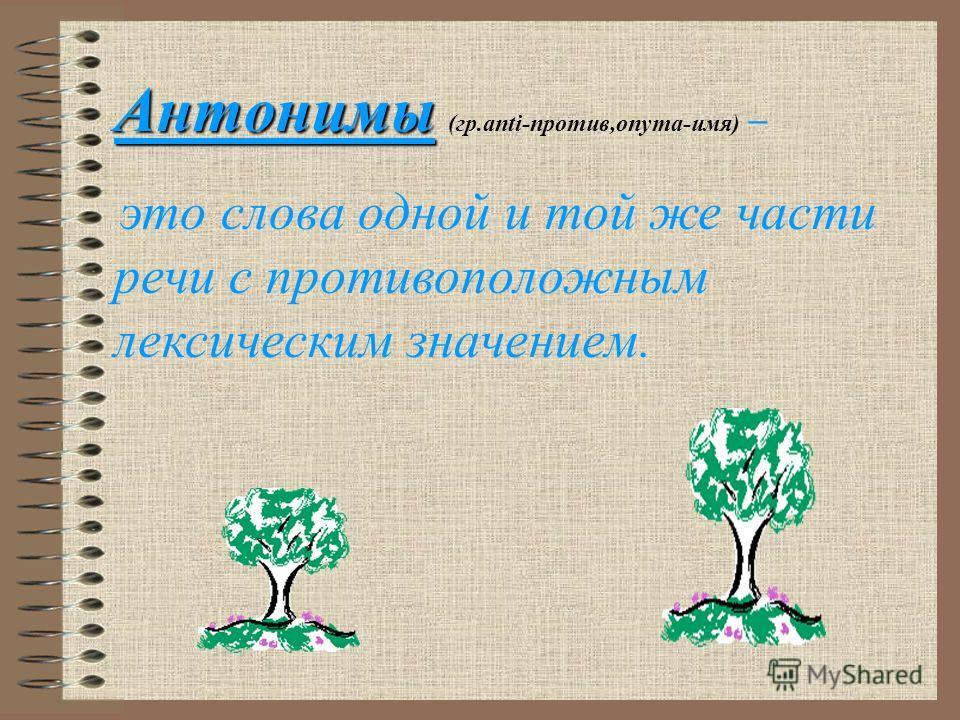 Зима – лето Холодно – тепло Короткий – длинный Замирает - оживает Антонимы