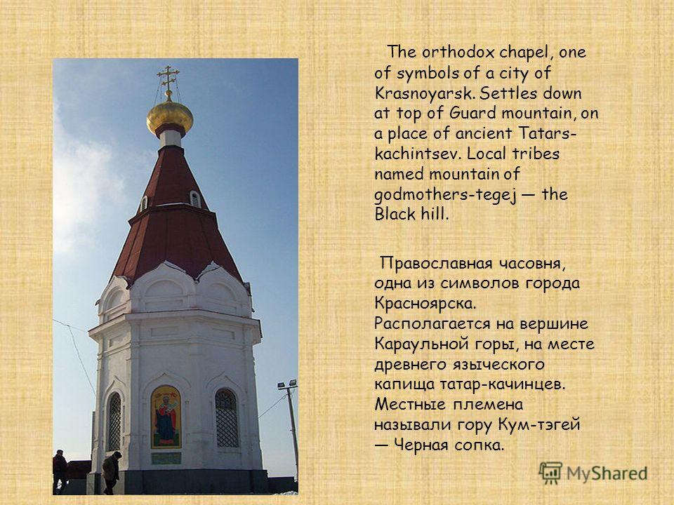 The orthodox chapel, one of symbols of a city of Krasnoyarsk. Settles down at top of Guard mountain, on a place of ancient Tatars- kachintsev. Local tribes named mountain of godmothers-tegej the Black hill. Православная часовня, одна из символов горо