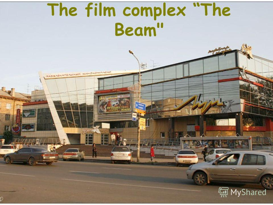 The film complex The Beam