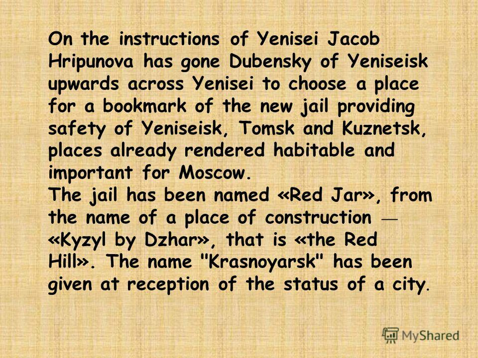 On the instructions of Yenisei Jacob Hripunova has gone Dubensky of Yeniseisk upwards across Yenisei to choose a place for a bookmark of the new jail providing safety of Yeniseisk, Tomsk and Kuznetsk, places already rendered habitable and important f