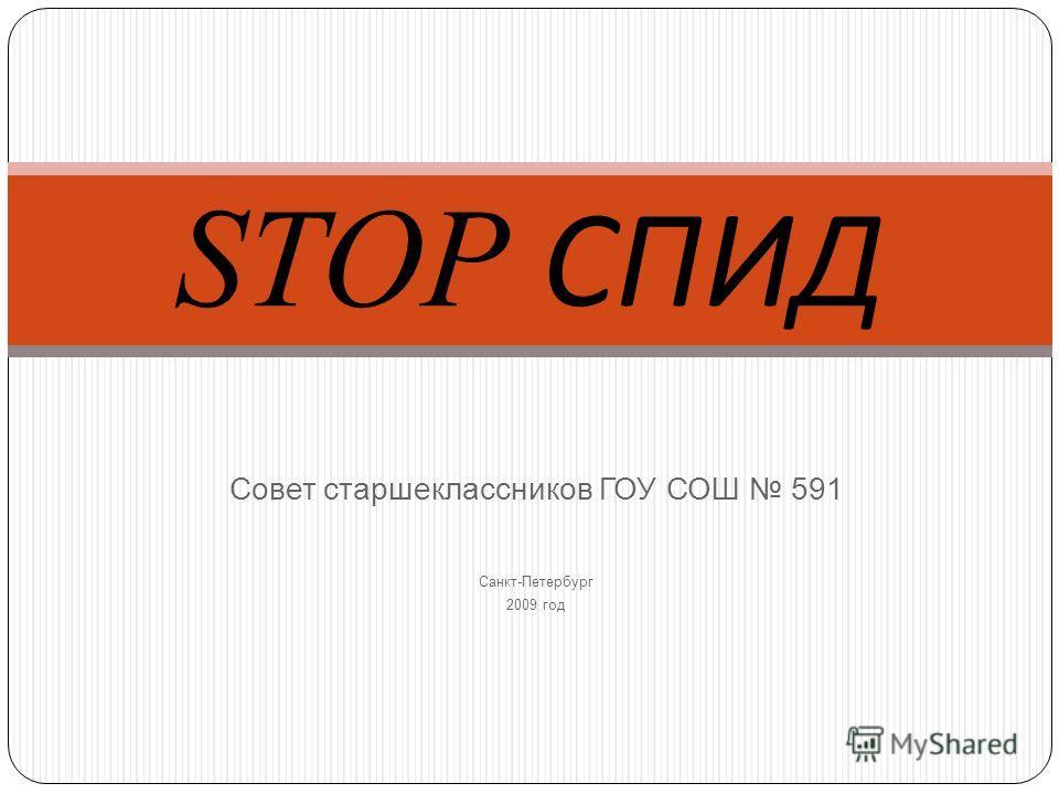 Совет старшеклассников ГОУ СОШ 591 Санкт-Петербург 2009 год STOP СПИД